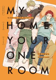 MY HOME YOUR ONEROOM【ペーパー付】 1巻
