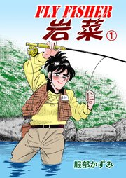 FLY FISHER 岩菜
