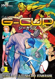 G-CUP -THE GALAXY CUP-